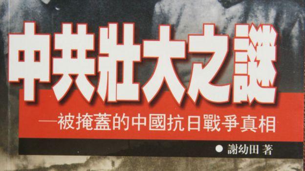 2002年旅美中國學者謝幼田的《中共壯大之謎》也根據中文資料敘述中共向岩井出賣國民黨情報得以壯大的史實。