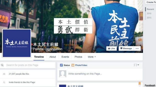 本土民主前線臉書頁面