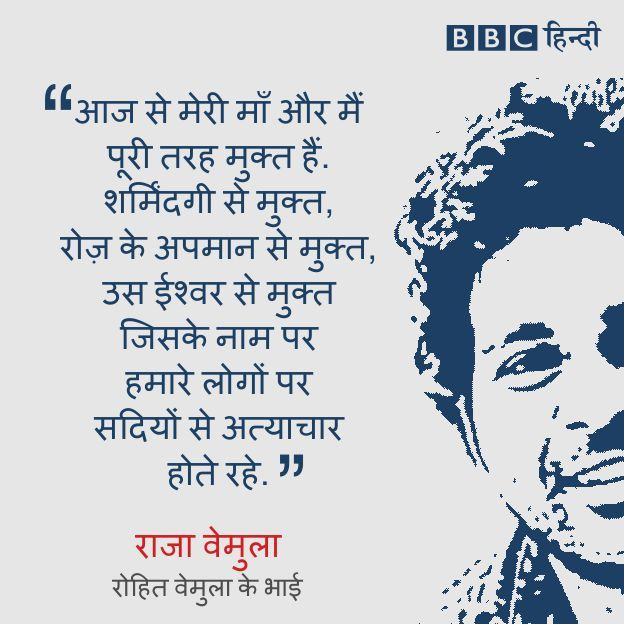 rohit vemula's brother raja vemula's statement after converting to buddhism