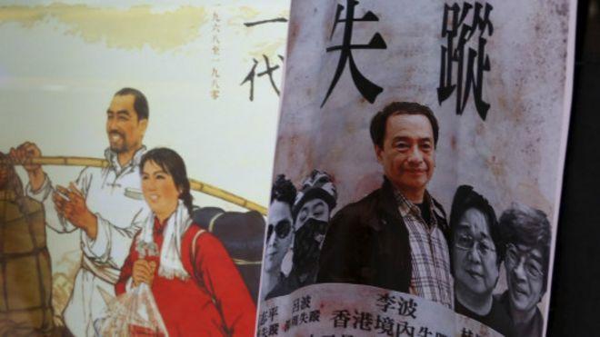 王健民呙中校遭判刑,被认为是中国打压媒体及言论自由的又一事件。图为今年铜锣湾书店事件发生后印发的宣传画。