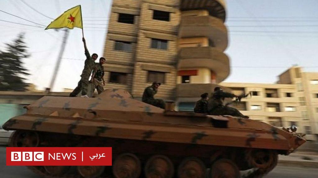الولايات المتحدة بصدد التوقف عن تسليح وحدات حماية الشعب الكردي