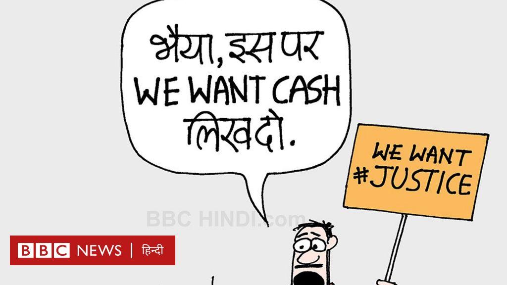 कार्टून: अभी हमें जस्टिस नहीं चाहिए