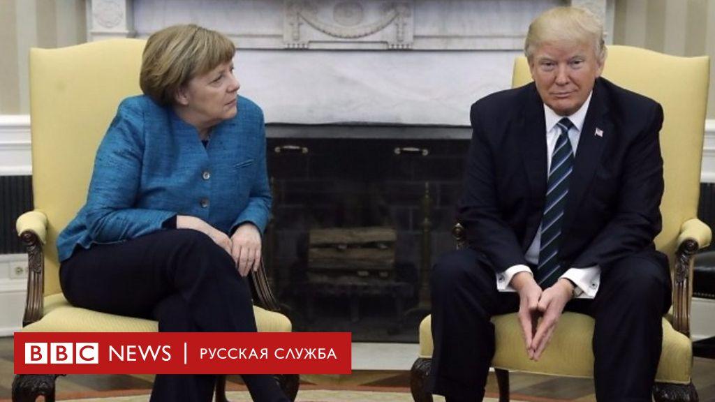 Трамп проигнорировал просьбы пожать руку Меркель - BBC Русская служба