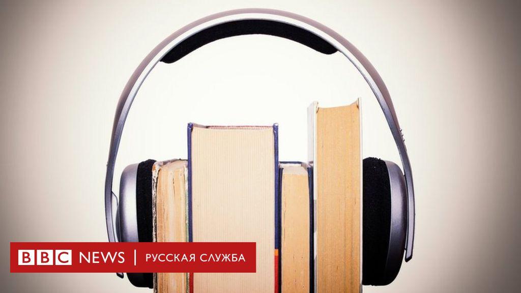 Слушать ббс на русском онлайн