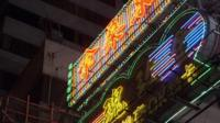 A neon sign in Hong Kong