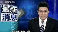 Chinese state TV announcement