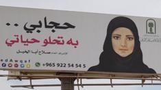 اللافتة التي رفعت في شارع بمحافظة الجهراء بالكويت، كما نقلت صحف محلية