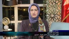 """""""بلا قيود"""" مع هالة الانصاري الامين العام للمجلس الاعلى للمرأة في البحرين"""