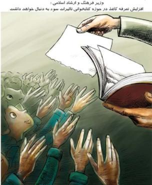 کارتون جلال پیرمرزآباد، اعتماد