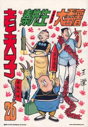 "The cover of a ""Old Master Q"" comic book"