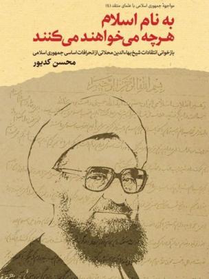 بهاء الدین محلاتی