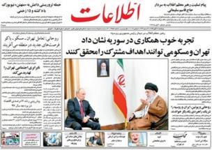 روزنامههای صبح تهران: تمجید از زیرکی پوتین