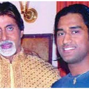 अमिताभ बच्चन महेंद्र सिंह धोनी के साथ
