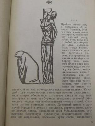 La primera página de la edición en ruso.