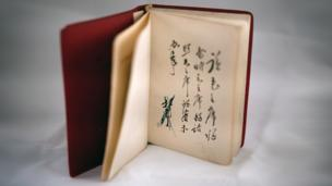 Mao's little red book showing Lin Biao's name crossed out