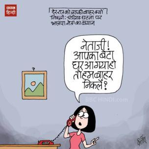 भाजपा नेता का बयान