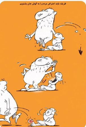 کارتون محمدرضا ثقفی. شهروند