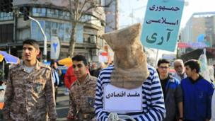 """انتقاد از """"فساد اقتصادی"""" در تظاهرات"""