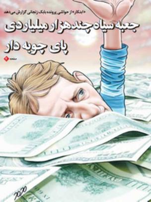 روزنامههای تهران، شیطنتهای ترامپ و شرایط منطقه