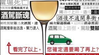 台灣政府通過宣導希望提醒民眾不要醉酒駕車(圖片來源:內政部警政署)