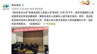 淮安市淮阴区人民法院依法对四名涉嫌强奸、猥亵未成年人的被告人进行集中宣判。司法机关还将对这四人信息进行公开。