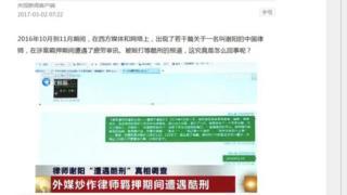 中國媒體批評外媒炒作