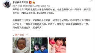林生斌通过微博表达对妻子及儿女的思念