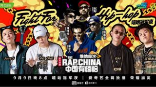 Poster for Rap of China