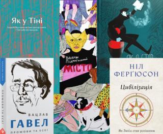 """10 книг, які не варто пропустити на """"Книжковому Арсеналі"""""""