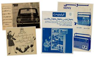 Pages from Afghan magazine Zhvandun - car, shoes, fridge and radio adverts