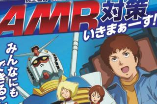 """Poster saying """"AMR countermeasures are launching"""" in Japanese"""