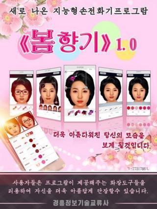 朝鮮推出美圖軟體 看看她們P成甚麼樣子