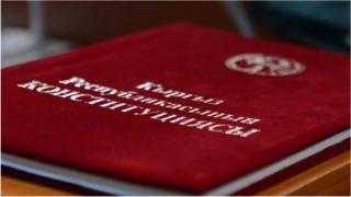 2010-жылы 27-июнда Кыргызстанда парламенттик башкарууну караган жаңы Баш мыйзам кабыл алынган.