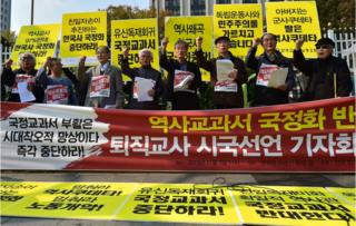 South Korean retired teachers stage a rally against the government's announcement confirming the policy to have middle and high school students taught history only with government-issued textbooks outside the government complex in Seoul on 3 November 2015.
