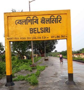 बेलसिरि रेलवे स्टेशन