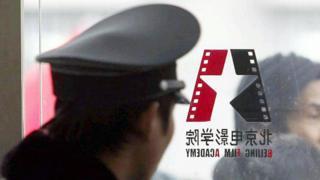 北京电影学院是想进入电影行业的学生向往的学校。(资料照片)