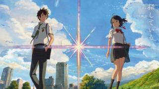 Poster image of Your Name