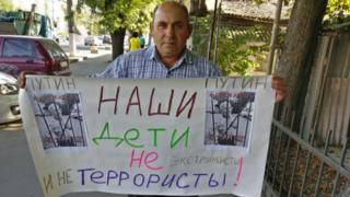 Крымские татары протестуют против преследования своих родных за терроризм и экстремизм