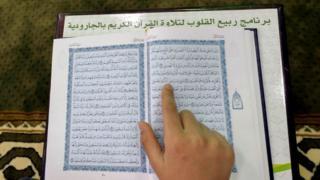 Саудовский мальчик читает Коран