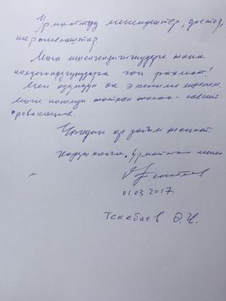 Текебаевдин партиялаштары муну саясый куугунтук катары баалашты.