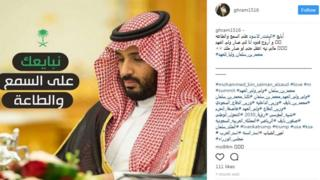 "Picture text: ""We pledge allegiance to listen and obey you."" Post text: ""I pledge allegiance to the black bisht [Saudi black cloak worn over the traditional national dress]. I will sacrifice myself to he who has become crown prince. I do not intend to calm down even if he became king"""
