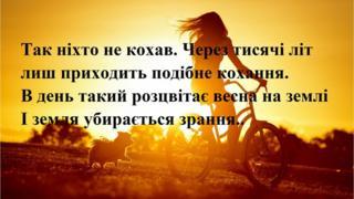 Володимир Сосюра Так ніхто не кохав. Через тисячі літ