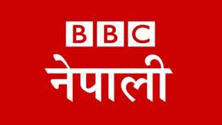 बीबीसी नेपाली सेवा