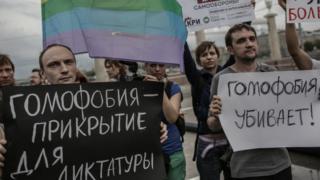 ЛГБТ акция