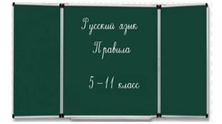 Мактаб. Рус тили дарси