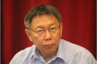 台北市長柯文哲
