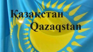Two spellings of Kazakhstan