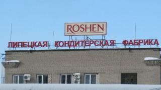 Фабрика в Липецке