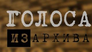 """Русская служба Би-би-си запускает проект """"Голоса из архива"""""""