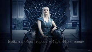 """""""Игра престолов"""""""